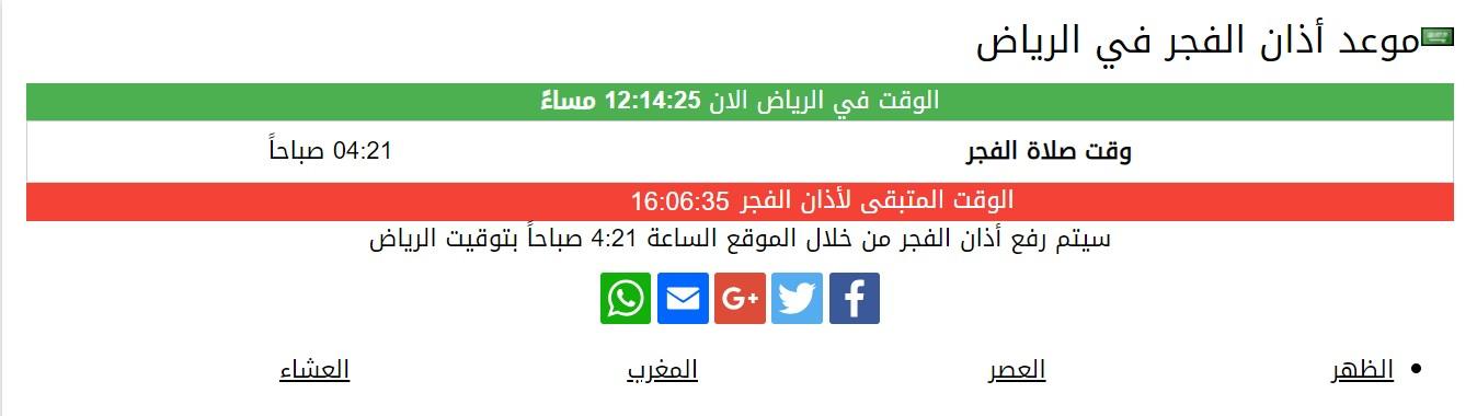 موقع أوقات الاذان لعرض أوقات الصلاة Alfajertimenext